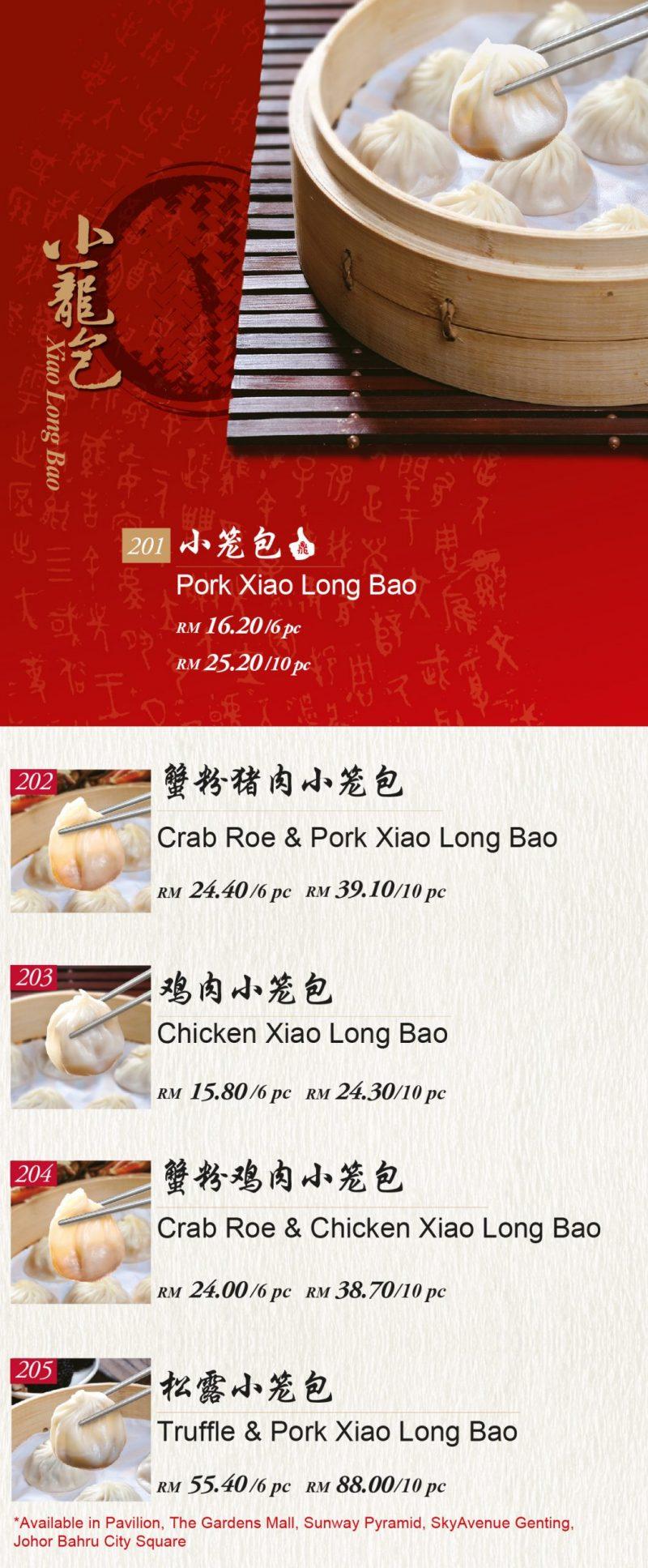 (04)DTF Xiao Long Bao