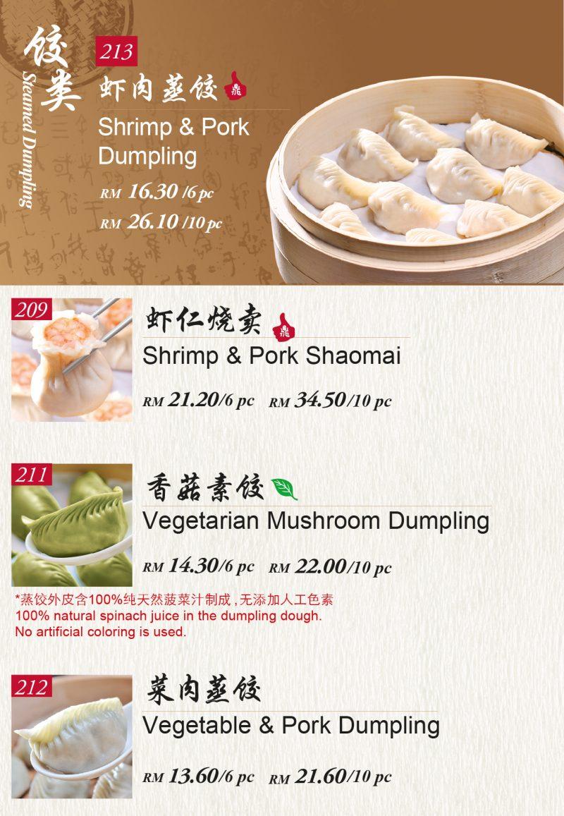 (05)DTF Steamed Dumpling